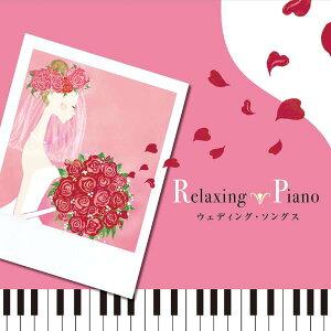 リラクシング・ピアノ ウェディング・ソングスウエディング・ソング ヒーリング ヒーリングミュージック