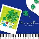 【試聴できます】リラクシング・ピアノ 嵐コレクション2ヒーリング CD 音楽 癒し ヒーリングミュー