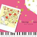 【試聴できます】リラクシング・ピアノ ラブ・ソングスヒーリング CD 音楽 癒し ヒーリングミュージック 不眠 ヒーリング