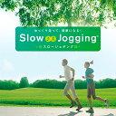 ゆっくり走って、健康になる!スロージョギングヒーリング CD BGM 音楽 癒し ミュージック 健康 運動 ギフト プレゼント (試聴できます)送料無料 曲 イージーリスニング