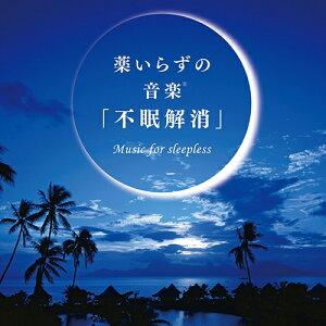 眠りたいあなたへお勧めの音楽CD「薬いらずの音楽「不眠解消」」