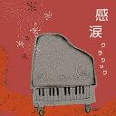 【試聴できます】感涙クラシックヒーリング CD 音楽 癒し ヒーリングミュージック 不眠 ヒーリング