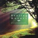 ヒーリング・モーツァルトヒーリング CD BGM 音楽 癒し ミュージック 不眠 睡眠 寝かしつけ リラックス 快眠 自然音 クラシック ギフト プレゼント (試聴できます)送料無料 曲 イージーリスニング
