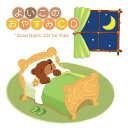 【試聴できます】よいこのおやすみCDヒーリング CD 音楽 癒し ヒーリング ミュージック 不眠 胎教 cd 赤ちゃん 寝かしつけ グッズ ギフト プレゼント