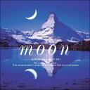 【試聴できます】Moon 月ヒーリング CD 音楽 癒し ヒーリングミュージック 不眠 ヒーリング