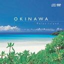 楽天癒しの音楽 ヒーリングプラザ沖縄 リラックス・アイランドヒーリング CD DVD 音楽 癒し ミュージック 海 波の音 マングローブ 自然音 映像 ギフト プレゼント (試聴できます)送料無料