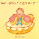 【試聴できます】ほら、赤ちゃんが泣きやんだ! 天使のゆりかごヒーリング CD 音楽 癒し ヒーリングミュージック 不眠 ヒーリング 胎教 cd 赤ちゃん 寝かしつけ グッズ ギフト プレゼント