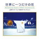 【試聴できます】世界に一つだけの花 SMAPコレクションヒーリング CD 音楽 癒し ヒーリングミュージック 不眠 ヒーリング