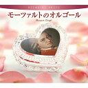 【試聴できます】モーツァルトのオルゴール オルゴール CD 不眠 ヒーリング ギフト プレゼント