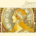 【試聴できます】カノン クラシック・コレクションヒーリング CD 音楽 癒し ヒーリングミュージック 不眠 ヒーリング | 20P03Dec16