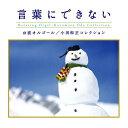 ショッピングオルゴール 【試聴できます】言葉にできない 小田和正コレクションヒーリング CD 音楽 癒し ヒーリングミュージック 不眠 ヒーリング ギフト プレゼント