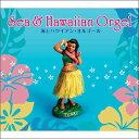 【試聴できます】海とハワイアン・オルゴール オルゴール CD 不眠 ヒーリング