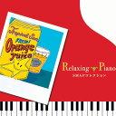 【試聴できます】リラクシング・ピアノ SMAPコレクションヒーリング CD 音楽 癒し ヒーリングミュージック 不眠 ヒーリング ギフト プレゼント