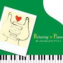 【試聴できます】リラクシング・ピアノ Mr.Children コレクションヒーリング CD 音楽 癒し ヒーリングミュージック 不眠 ヒーリング