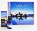 ショッピングSleep ヒーリングCD(究極の眠れるCD) + アロマオイル for Sleepセット アロマ 癒し リラックス ギフト プレゼント