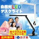 自然光LEDデスクライトPRO 【めぐりズム3枚プレゼント中】