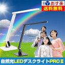 デスクライト 【自然光LEDデスクライトPRO2】 デスクスタンド LED LEDデスクライト LE