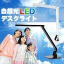 自然光LEDデスクライトPRO 高演色性 デスクスタンド デスクライト 学習机 LEDデスクライト LEDデスクスタンド 省エネ 太陽光品質 卓上ライト 卓上ス...