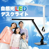 自然光LEDデスクライトPRO 高演色性 デスクスタンド デスクライト 学習机 LEDデスクライト LEDデスクスタンド 送料無料 省エネ コスモテクノ 卓上ライト 卓上スタンド 卓上スタンド LED LED 電気スタンド led 視力回復 ホームワック 高演色性LEDデスクライト 02P09Jul16