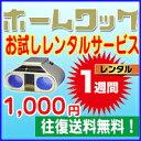 【レンタル】ホームワック 【レンタル1週間】 送料無料 10...