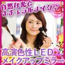メイクミラー コスメミラー 審美眼 LEDライティングミラー メイクアップ ミラー メイク めいく 化粧 高演色性 LED しんびがん LEDデスクライト CL...