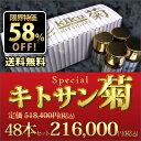 【日本全国送料無料】日本生物化学 水溶性キトサン菊 48本(4ケース)お買得セット