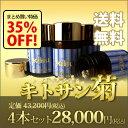 【日本全国送料無料】日本生物化学 水溶性キトサン菊 4本セット