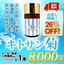 【日本全国送料無料】日本生物化学 水溶性キトサン菊 1本8,000円 キトサン 健康食品 健康維持