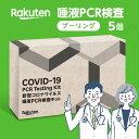 新型コロナウイルス唾液PCR検査用キット(プーリング方式)