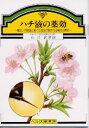 【文庫サイズの健康と医学の本】ハチ液の薬効
