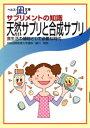 【文庫サイズの健康と医学の本】サプリメントの知識・天然サプリと合成サプリ