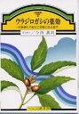 【文庫サイズの健康と医学の本】ウラジロガシの薬効
