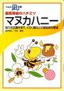 【文庫サイズの健康と医学の本・小冊子・ミニブック】最高等級のハチミツ・マヌカハニー