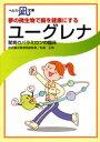 【文庫サイズの健康と医学の本・小冊子・ミニブック】夢の微生物で腸を健康にする・ユーグレナ
