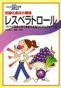 【文庫サイズの健康と医学の本・小冊子・ミニブック】抗酸化素材の筆頭・レスベラトロール