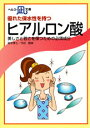 【文庫サイズの健康と医学の本・小冊子・ミニブック】優れた保水性を持つ・ヒアルロン酸