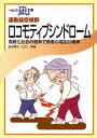 【文庫サイズの健康と医学の本・小冊子・ミニブック】運動器症候群・ロコモティブシンドローム