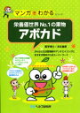 【A5サイズの健康と医学の本・小冊子・ミニブック・マンガでわ...