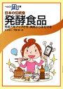 【文庫サイズの健康と医学の本・小冊子・ミニブック】日本の伝統食・発酵食品