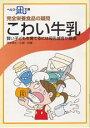 【文庫サイズの健康と医学の本・小冊子・ミニブック】完全栄養食品の疑問・こわい牛乳