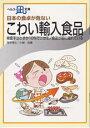 【文庫サイズの健康と医学の本・小冊子・ミニブック】日本の食卓が危ない・こわい輸入食品