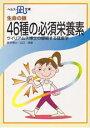 【文庫サイズの健康と医学の本・小冊子・ミニブック】生命の鎖・46種の必須栄養素