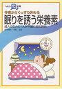 【文庫サイズの健康と医学の本・小冊子・ミニブック】今夜からぐっすり休める・眠りを誘う栄養素