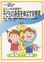 【文庫サイズの健康と医学の本・小冊子・ミニブック】正しい生活...