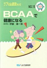 【文庫サイズの健康と医学の本・小冊子・ミニブック】BCAAで健康になる