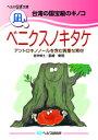 【文庫サイズの健康と医学の本・小冊子・ミニブック】台湾の国宝級のキノコ・ベニクスノキタケ