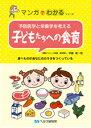 【A5サイズの健康と医学の本・小冊子・ミニブック・マンガでわかるシリーズ】予防医学と栄養学を考える・子どもたちへの食育
