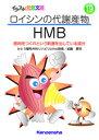 【文庫サイズの健康と医学の本・小冊子・ミニブック】ロイシンの代謝産物・HMB