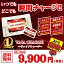 【公式】【送料無料】『Vaia Charge(ヴァイアチャー...