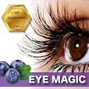 EYE MAGIC~アイマジック~3個セット目 眼精疲労 視力 視力低下 視界 ブルーベリー ビルベリー 視力回復 近視 乱視 遠視 老眼 眼トレサプリ